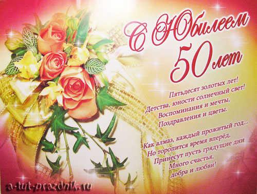 Поздравление женщине с 50-летием в открытке